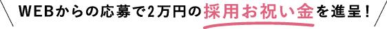 WEBからの応募で5万円の採用お祝い金を進呈!